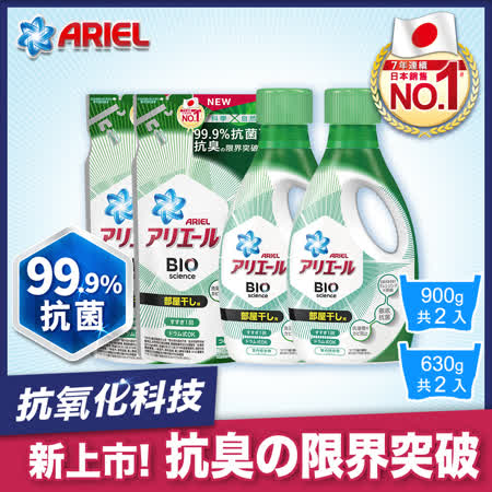 新升級★ARIEL 超濃縮洗衣精2瓶+2包
