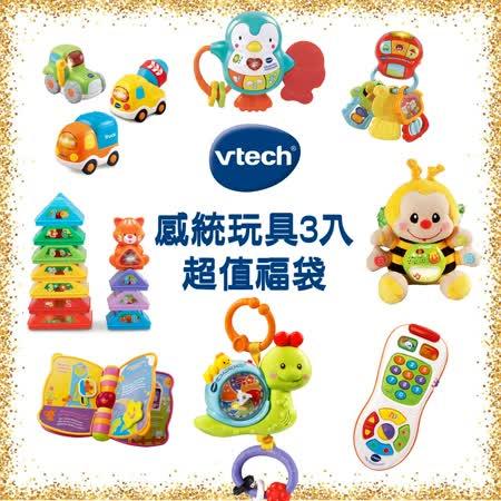 英國Vtech 感統玩具任選3入
