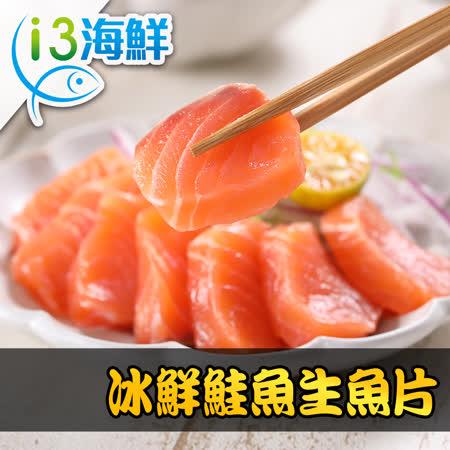 愛上海鮮 冰鮮鮭魚生魚片6包