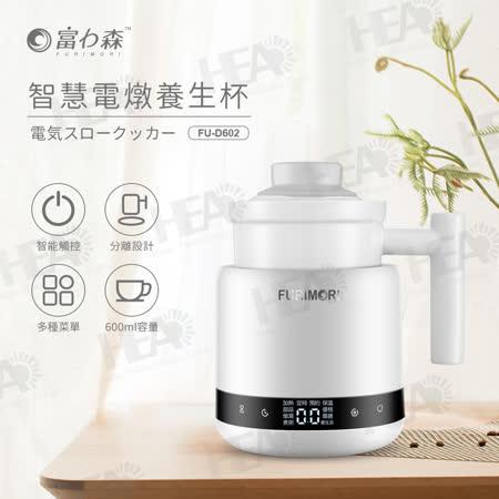 《富力森FURIMORI》 智慧電燉養生杯FU-D602