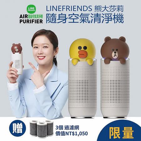 LINEFRIENDS  熊大/莎莉空氣清淨機