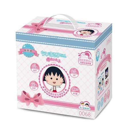 櫻桃小丸子 母嬰新生禮箱 寵愛禮