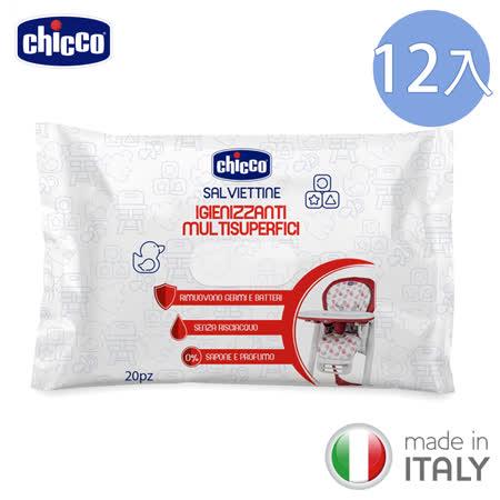 抗菌清潔濕巾20抽*12包