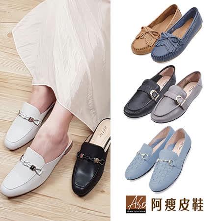A.S.O阿瘦 effie優雅軟Q鞋(任選)