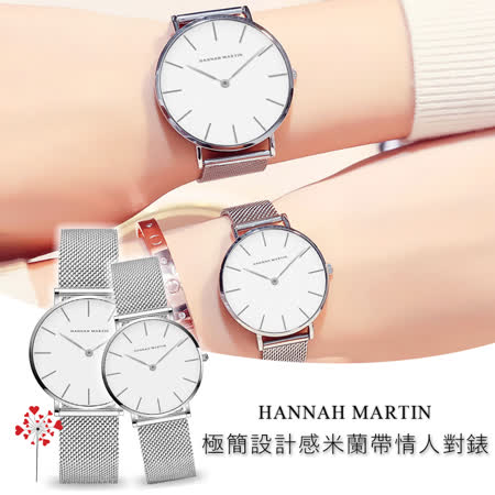 HANNAH MARTIN  極簡設計感米蘭帶情人對錶