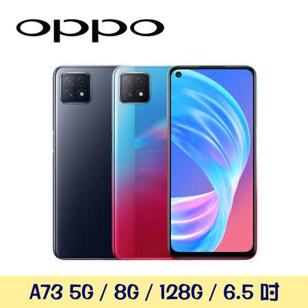 OPPO A73 5G版 8G/128G