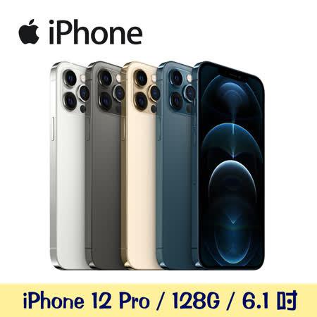 Apple iPhone 12 Pro 128G【贈玻璃保貼+保護套】