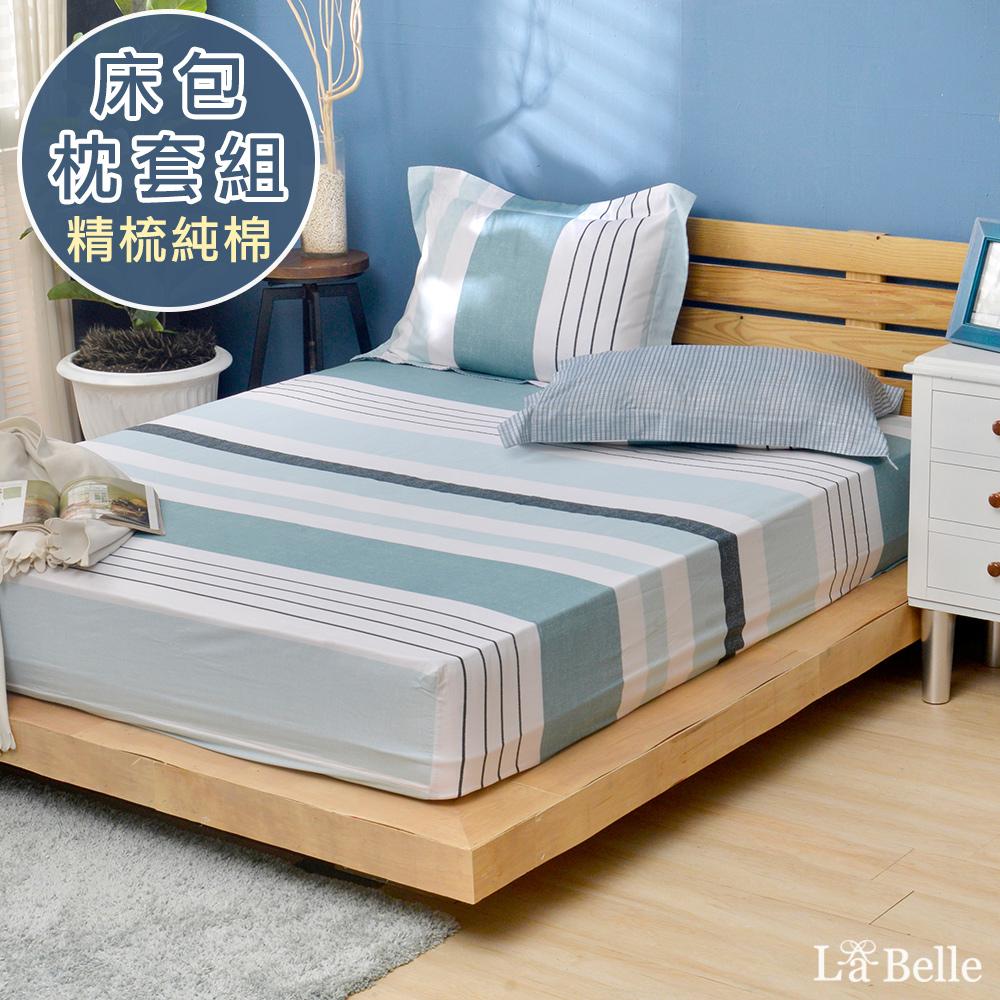 義大利La Belle《簡約休閒》加大純棉床包枕套組