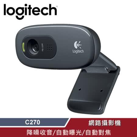 C270 網路攝影機