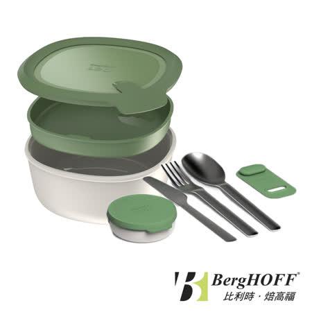 比利時BergHOFF多用途 沙拉水果碗 (內附餐具組)