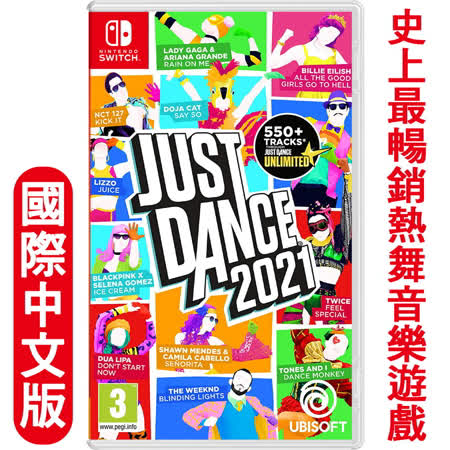 Switch Just Dance 舞力全開 2021
