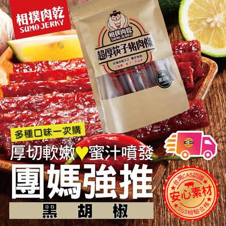 【相撲肉乾】 超厚筷子真空肉乾3包
