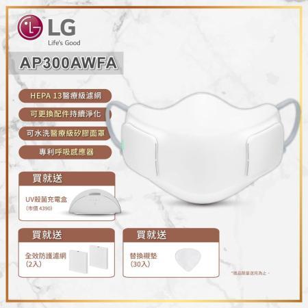 LG PuriCare  口罩型空氣清淨機