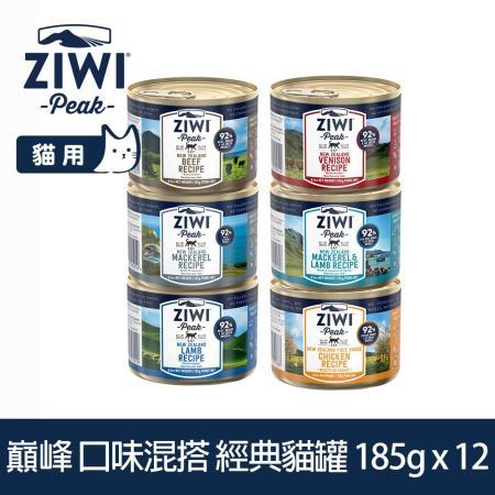 ZiwiPeak 巔峰92% 鮮肉貓主食罐12件組