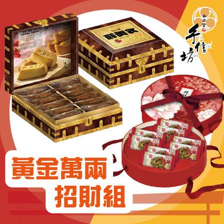【手信坊】 黃金萬兩招財組