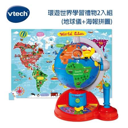 英國Vtech 環遊世界學習2入組