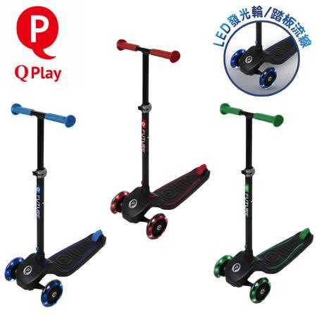 日本Q PLAY Future炫光滑板車