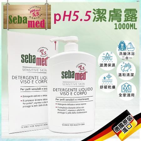 德國Sebamed  pH5.5潔膚露 1000ml