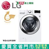 LG樂金19KG滾筒洗衣機(蒸洗脫) WD-S19VBW含配送+安裝