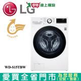 LG樂金15KG滾筒洗衣機(蒸洗脫)WD-S15TBW含配送+安裝