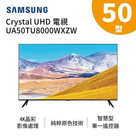 三星 50TU8000 50型 4K UHD 電視