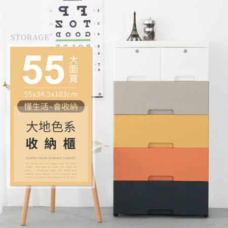 新復古色調 55面寬五層收納櫃