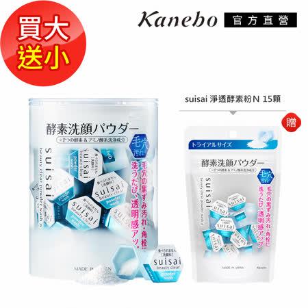 Kanebo 佳麗寶 suisai淨透酵素粉大+小優惠組