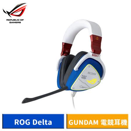 ASUS ROG Delta  鋼彈限定版電競耳機