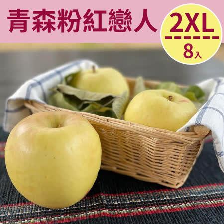 青森粉紅戀人 白色富士蘋果 8入