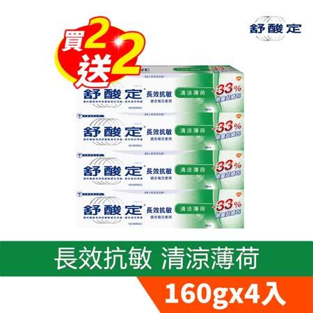 舒酸定長效抗敏 牙膏清涼薄荷4條