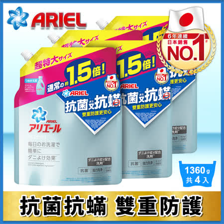 ARIEL濃縮抗菌 抗蟎洗衣精4包