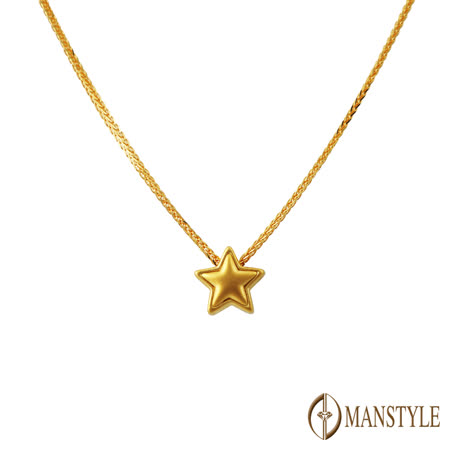 MANSTYLE 心上星 黃金小套鍊 (約1.63錢)