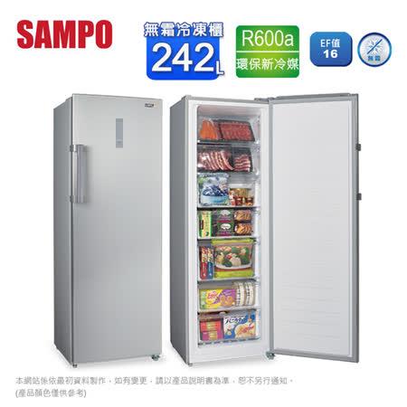 SAMPO聲寶 242L 冷凍櫃 SRF-250F