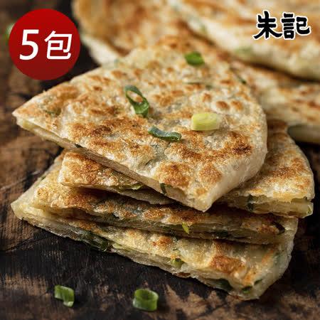 朱記餡餅粥 招牌手工蔥油餅x5包