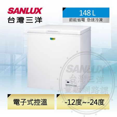 台灣三洋SANLUX 148L 冷凍櫃SCF-148GE