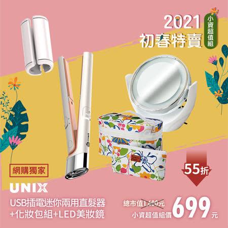 UNIX韓國 馬卡龍迷你直髮器