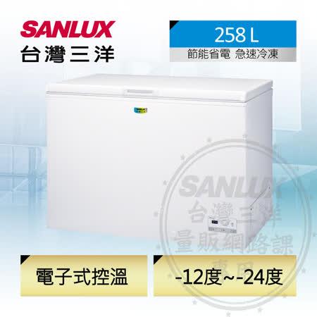 台灣三洋SANLUX 258L 冷凍櫃 SCF-258GE
