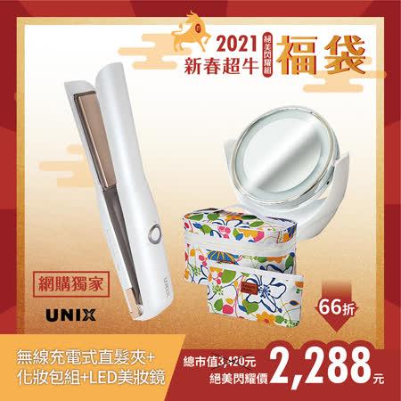 UNIX 韓國  BringBling 無線充電式直髮夾