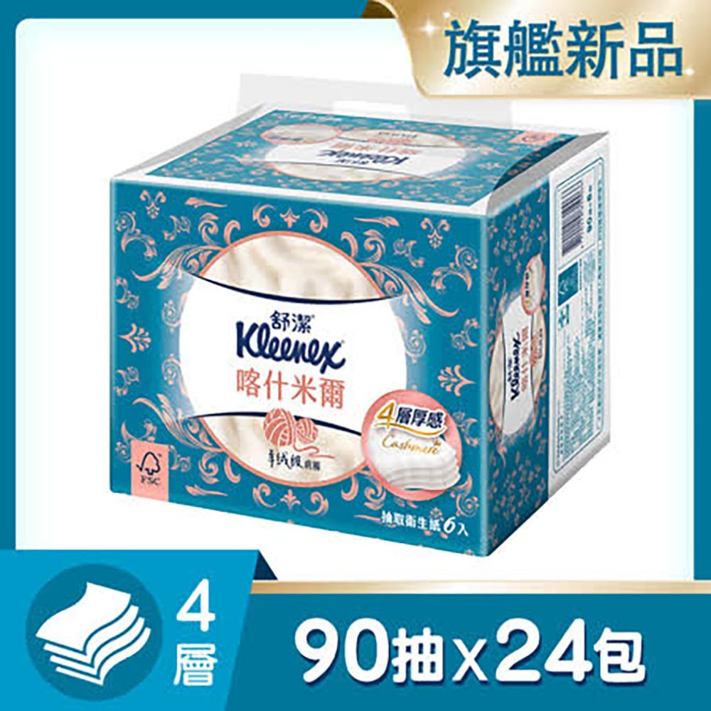 舒潔 喀什米爾四層抽取衛生紙(90抽X6包X4串/箱