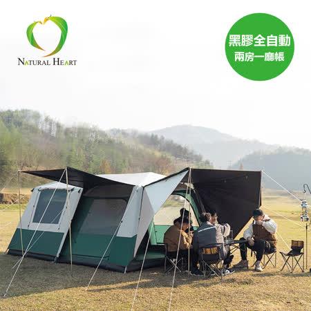 Natural Heart 黑膠款 全自動速開別墅帳8人