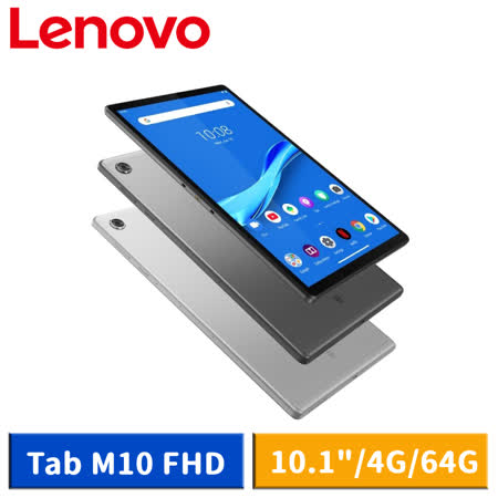聯想Tab M10 FHD Plus 10.3吋 4G/64G