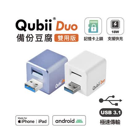 Qubii Duo USB3.1 USB-A雙用版備份豆腐