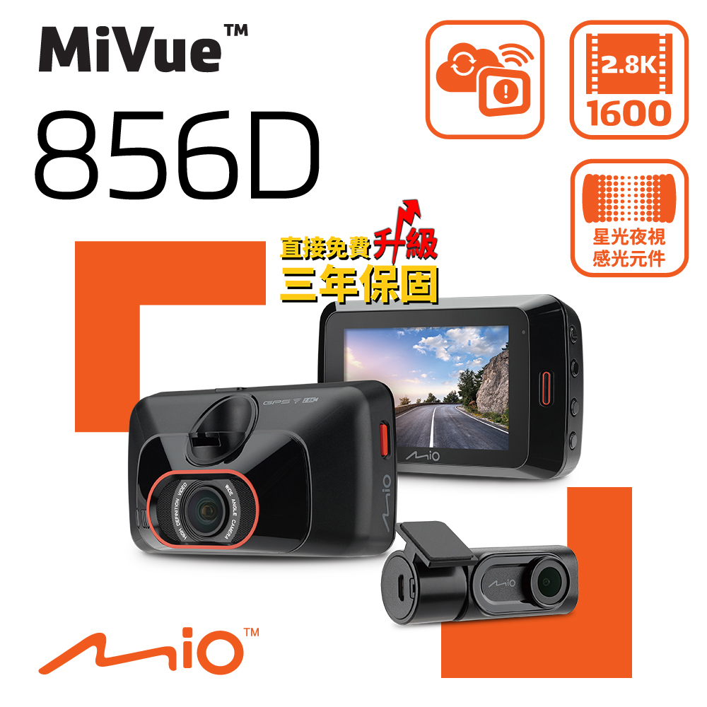Mio MiVue™ 856D Sony Starvis  2.8K 星光夜視 感光元件 WIFI 動態區間測速 GPS 前後雙鏡 行車記錄器《32G+E06擴充座+保護貼》