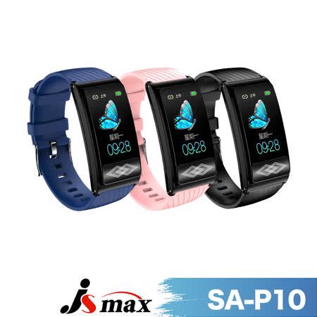 JSmax SA-P10 超智能24H健康管理手環