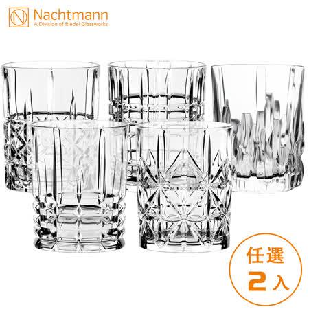 (任選2入)NACHTMANN 高地/書法/宮廷威士忌杯