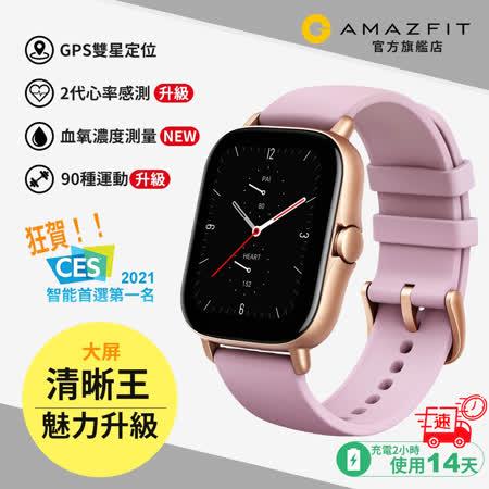 華米Amazfit GTS2e  魅力升級版智慧手錶紫