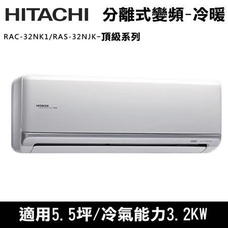 【好禮六選一】  日立 5.5坪 分離式冷暖氣