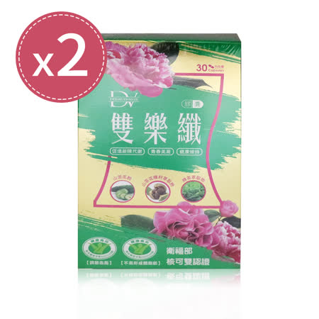 【DV笛絲薇夢】 雙樂纖 (30顆/盒)X2