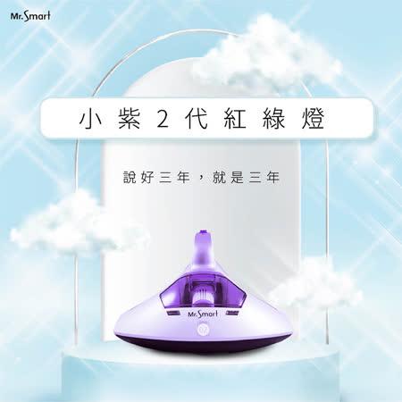 Mr.Smart 小紫 除蹣機2代紅綠燈