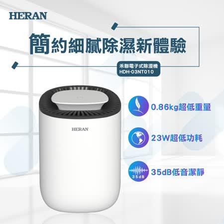HERAN禾聯 電子式 除濕機 HDH-03NT010